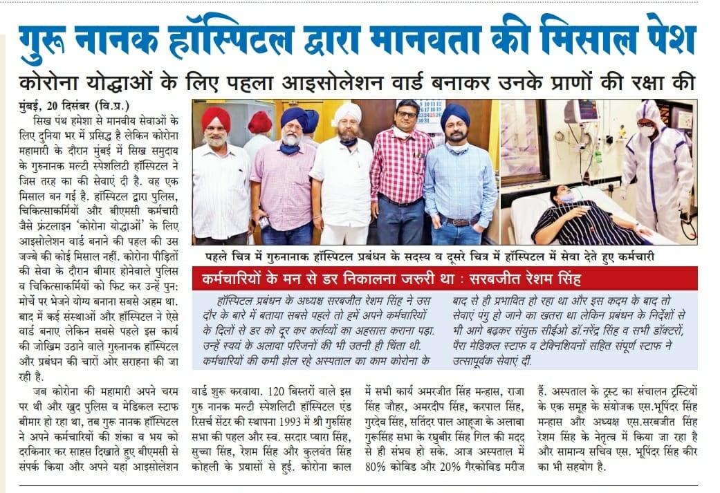 Navbharatr Times News Article