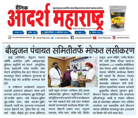 Adarsh Maharashtra Article